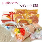 シャボンフラワーと焼き菓子セットAスイーツ送料無料富士山の恵みギフト贈り物敬老の日
