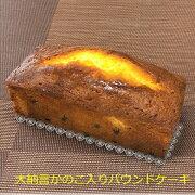 【送料無料】かの子まめのパウンドケーキ父の日