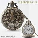 不思議の国のアリス 懐中時計 ロングチェーン付属 アクセサリー ペンダント モチーフ懐中時計