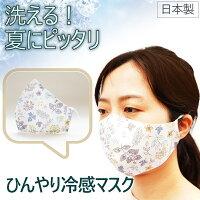 洗えるマスク 1枚 ひんやりとしたクール生地 接触冷感 UVカット 冷感マスク 洗える布マスク 繰り返し使える 大人用 1枚 日本製