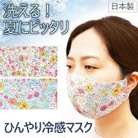 洗えるマスク 1枚 ひんやりとしたクール生地 接触冷感 UVカット 冷感マスク 夏マスク レーヨン 繰り返し使える 大人用 1枚 日本製