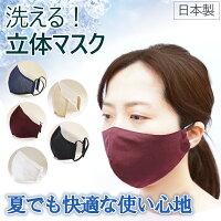 洗えるマスク 1枚 夏でも快適な使い心地 UVカット 冷感マスク 洗える布マスク 繰り返し使える 大人用 日本製