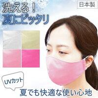 洗えるマスク 1枚 夏でも快適な使い心地 UVカット 冷感マスク 夏マスク 繰り返し使える 大人用 日本製