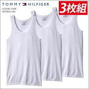 トミーフィルフィガー ボクサー アンダー ブランド おすすめ トミー・ヒルフィガー メンズインナーシャツ