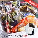 選択頂いた出荷日以後でしたら配達日のご指定は1カ月先まで可能です。 ※同梱で他の商品をご注文頂いた場合でも選択された出荷日以後のお届けとなります。 上記予めご了承ください 名称 焼菓子、洋菓子 内容量 パイ・スティッククッキー・ミニバターケーキ・一口サイズクッキー・ミニマドレーヌ・も〜パイ・くまポチパイ・神戸に住んでる小ぐま・ゼリーアソート60個 アレルギー物質 卵、乳成分、小麦、カシューナッツ、ごま、オレンジ、大豆、くるみ、アーモンド 保存方法 直射日光・高温多湿の所を避けて保存して下さい。 賞味期限 お届け日を含む10日〜21日(商品によって異なります) 製造者 株式会社ケーニヒス クローネ兵庫県神戸市中央区港島南町5-4-3