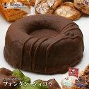 チョコレート ケーキ ケーニヒスクローネのフォンダン・ショコ