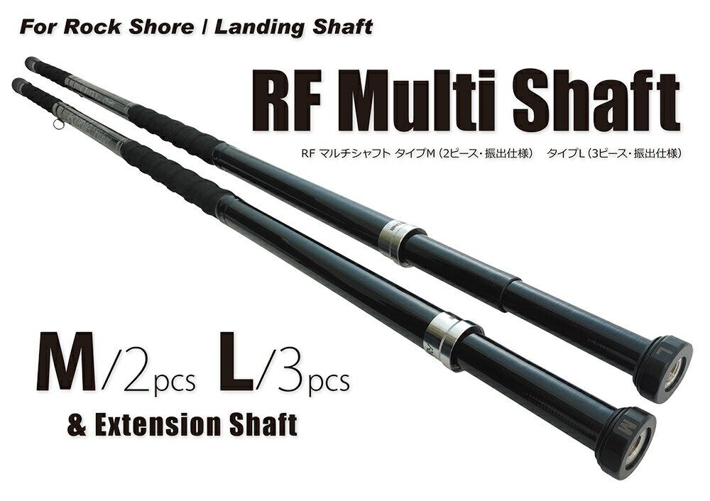 フィッシング, ロッド・竿 RippleFisher RF Multi Shaft M M)