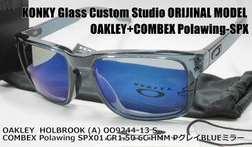 オークリー カスタム偏光サングラス OAKLEY HOLBROOK (A) ホルブルック OO9244-13 / COMBEX コンベックス Polawing SPX01 (HMM)6CパールグレイBLUEミラー