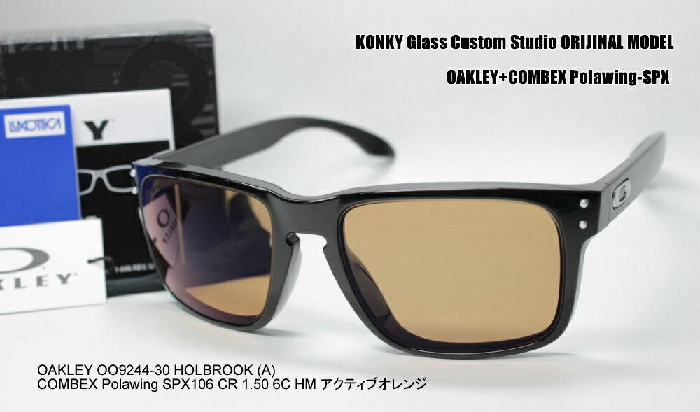 オークリー サングラス カスタム偏光 OAKLEY HOLBROOK (A) ホルブルック OO9244-30 / COMBEX コンベックス Polawing SPX106 (HM)6Cアクティブオレンジ