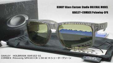 オークリー カスタム偏光サングラス OAKLEY HOLBROOK ホルブルック OO9102-A1 / COMBEX コンベックス Polawing SPX103 (H)6Cシューターグリーン