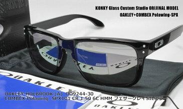 オークリー カスタム偏光サングラス OAKLEY HOLBROOK (A) ホルブルック OO9244-03 / コンベックス Polawing SPX101(HMM)6CフェザーグレイSILミラー