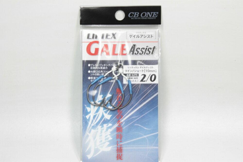 ルアー・フライ, ハードルアー CB ONE LIFTEX GALE 20 10mm(2)