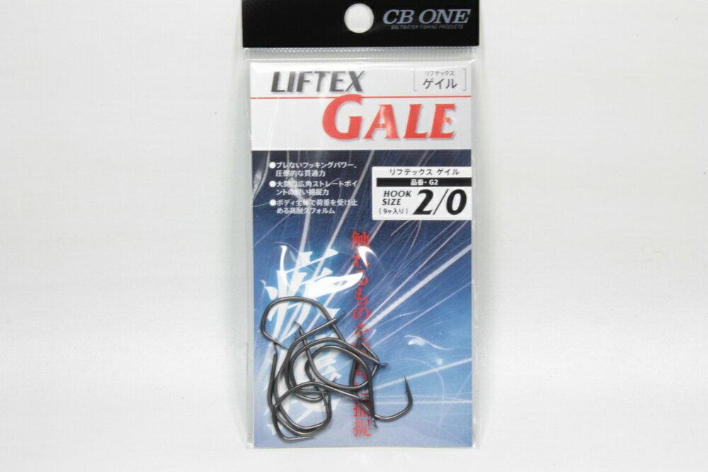 ルアー・フライ, ハードルアー CB ONE LIFTEX GALE 20 (9)