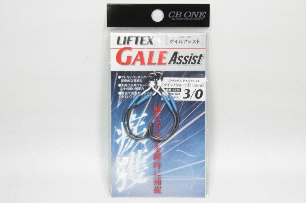ルアー・フライ, ハードルアー CB ONE LIFTEX GALE 30 10mm(2)