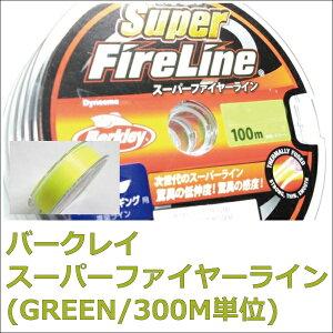 バークレイ スーパーファイヤーライン グリーン 2.5号 40lb 300M