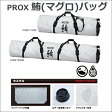 PROX 鮪バッグ150(ホワイト)PX821150W