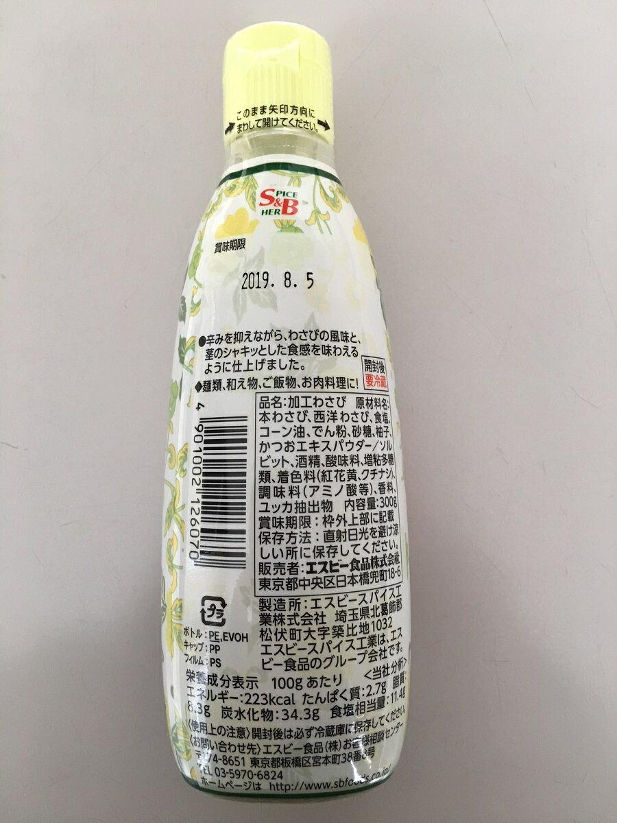 エスビー食品 S&B 食べるわさび 300g 【業務用/SB/エスビー】お茶漬け 焼肉 ステーキ パスタ