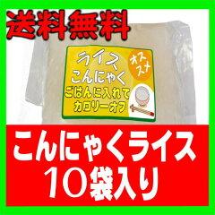 【P20Feb16】[送料無料][10日間]こんにゃく 米 低カロリー 国産 ダイエット ライ…