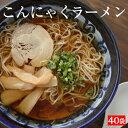 【 麺のみ 】送料無料 国産 こんにゃくラーメン 替え玉用! 40パック ダイエット ラーメン パス...