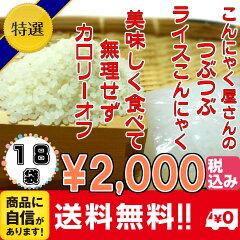 【P20Feb16】[送料無料][18日間]こんにゃく 米 低カロリー 国産 ダイエットライス…