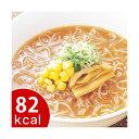みそ こんにゃくラーメン【1食】 食物繊維・カルシウム・セラミドたっぷり