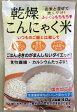 《安心の国内加工》 乾燥こんにゃく米【30袋】洗ったお米に混ぜて炊くだけ!無理なくダイエット♪ 炭水化物ダイエット 糖質制限 グルテンフリー こんにゃくダイエット コンニャク米 ヘルシー米 こんにゃくライス