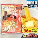 【送料無料】 ヨコオデイリーフーズ 糖質0カロリーオフ麺 味