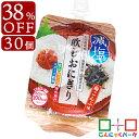 【38%OFF】【数量限定】【送料無料】 飲むおにぎり ヨコオデイリーフーズ 減塩 梅こんぶ味 エネ