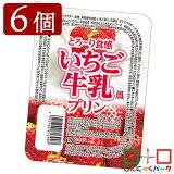 プリンまとめ買いヨコオデイリーフーズとろ〜り食感いちご牛乳風プリン群馬県産大容量(240g*6袋入)