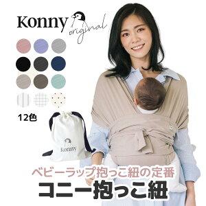 【ママリ口コミ大賞受賞】コニー抱っこ紐 (Konny) スリング 新生児から20kg 収納袋付き 国際安全認証取得 ぐっすり抱っこひも (無地)