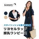 【公式】【高級感あるデザイン】シルクのように柔らかい生地 コニー Konny ママウェア リヨセルラップ授乳ワンピース 授乳服 半袖 夏対応 ダブルボタン授乳口 ウエストゴムで楽ちん ポケット付き
