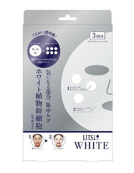 ホワイト ステムブライトショットマスク / 3回分