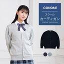 スクールカーディガン 女子【CONOMi コットン 制服 カ...