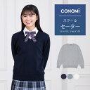 【CONOMi 男女兼用 コットンアクリル スクールセーター...