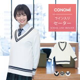 【arCONOMi 男女兼用 ラインセーター(全3色)】高校 学生 学校 学生服 通学 私服 スクール ニット