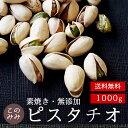 【送料無料】素焼きピスタチオ殻付き1000g その1