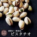 【メール便・送料無料】ナッツ オイル不使用 無塩 ロースト 健康 美容 おつまみ 日本製 お中元 おやつ 素焼きピスタチオ殻付き250g