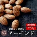 【送料無料】素焼きアーモンド750g...