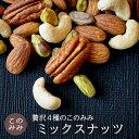 【100g増量中!!】送料無料 無塩 小袋 オイル不使用 ナ