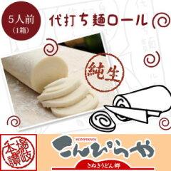 「代打ち麺ロール」つゆ付 ロールうどん 麺ロール自分で職人の代わりに作る ロールうどん、超・...