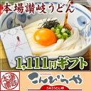 【送料無料】1111円ギフト 本場讃岐うどん 半生麺 6人前...
