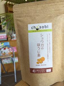 フレーバーティー ショウガのほうじ茶 ティーバッグ 8袋入り 送料無料「ちゃそび」Chasobi お茶 茶 ショウガ しょうが 生姜 ほうじ茶