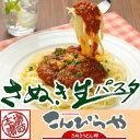 さぬき生パスタ(6食入)
