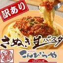 さぬき生パスタ(フェットチーネ・1kg)