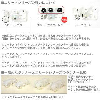 【即納可能】カーテンレール2mダブルセット静音ランナー採用TOSOエリートプロサイレント【HLS_DU】【RCP】