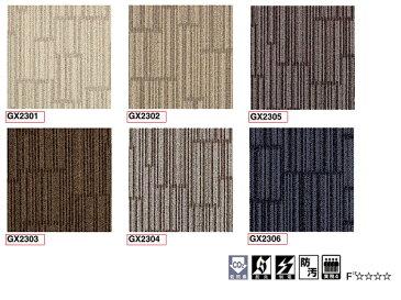 【送料無料】 東リ タイルカーペット GX2300 チェンバロ 100枚セット