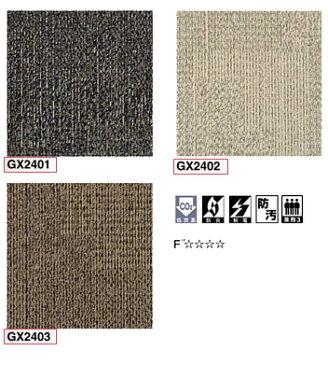 【送料無料】 東リ タイルカーペット GX2400 オカッシュ 100枚セット