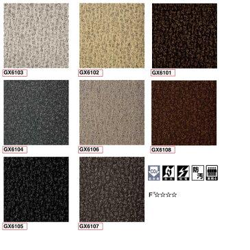 【送料無料】 東リ タイルカーペット GX6100 ディープフィールド 100枚セット