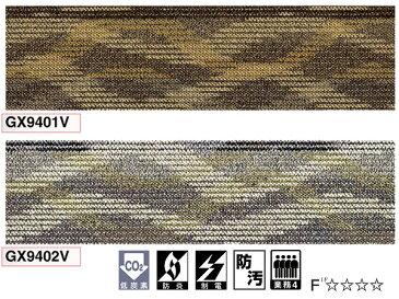 【送料無料】 東リ タイルカーペット GX9400V スラローム 100枚セット