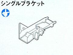 カーテンレール シングル エリート用部品 正面付けシングルブラケット TOSO